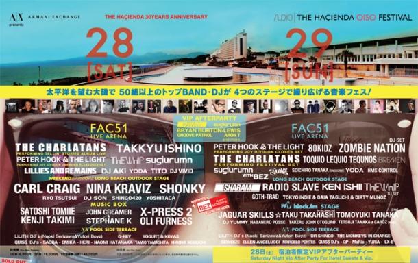 Event plaisir du plaisir TOKYO AUDIO THE HACIENDA OISO FESTIVAL 2012 2012  Tokyo: Audio | The Hacienda OISO FESTIVAL 2012